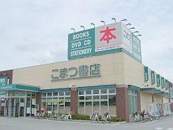 こまつ書店寿町本店
