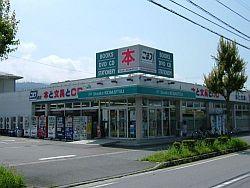 こまつ書店桜田店