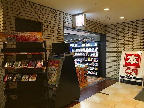 文教堂 カルチャーエージェント青山ツインビル(新青山ビルヂング)店