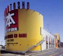 フタバ図書 GIGA福大前店