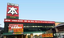 フタバ図書 GIGA五日市店