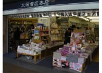 大垣書店 本店