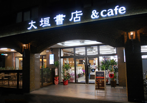 大垣書店 高野店(大垣書店&cafe)
