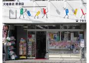 大垣書店 岩倉店