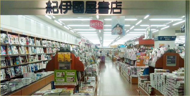 紀伊國屋書店 仙台店