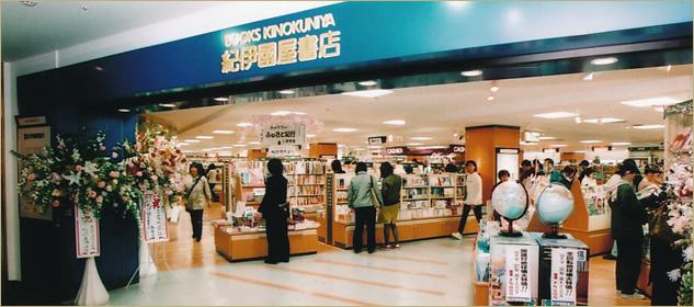紀伊國屋書店 西神店