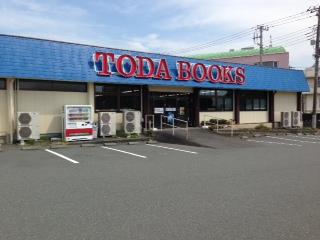 戸田書店富士店