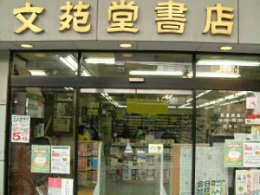 文苑堂書店 駅前店