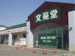 文苑堂書店 藤の木店