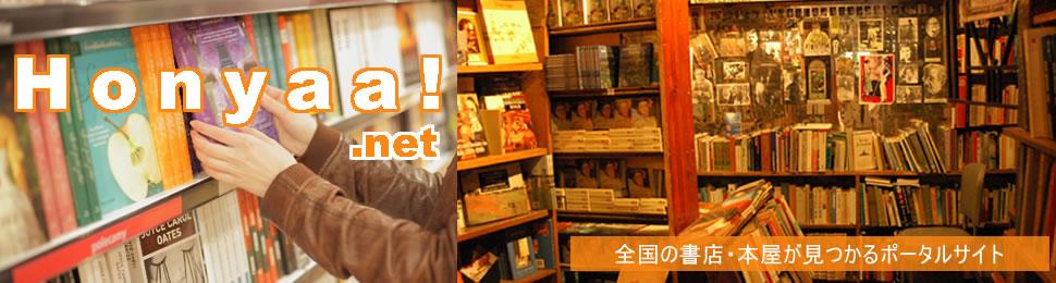 全国各地の書店、本屋が見つかるポータルサイト
